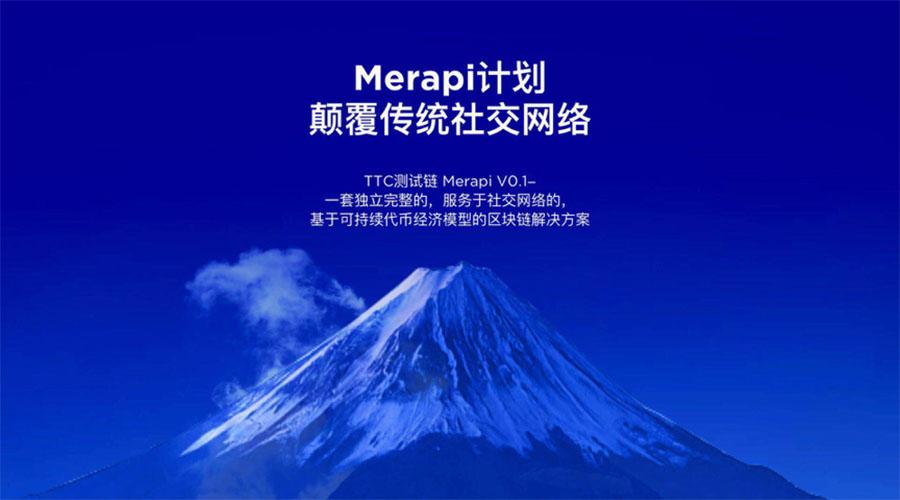 """【重磅新闻】TTC Protocol推出""""Merapi"""" 测试链和""""TTC Connect""""钱包应用程序"""