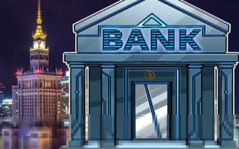 波兰顶级银行将推出区块链平台用于文件管理