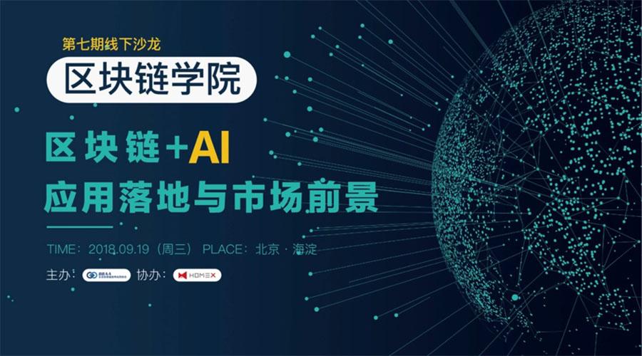【区块链学院】第七期线下沙龙  区块链+AI 应用落地与市场前景