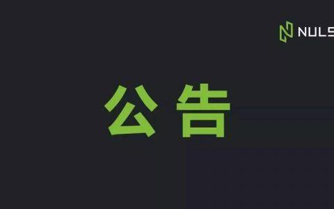 NULS 上线香港CEO交易所