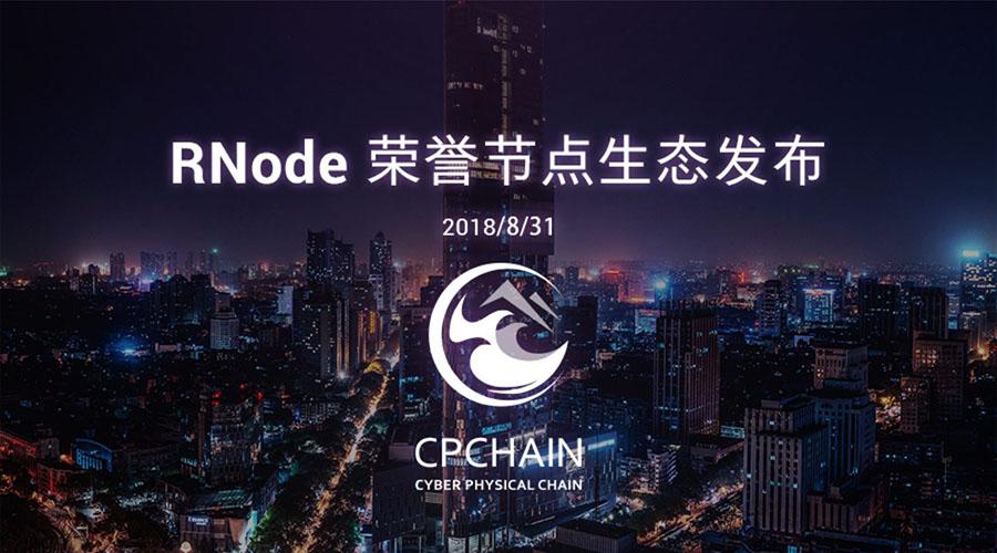 CPChain荣誉节点计划(RNode)