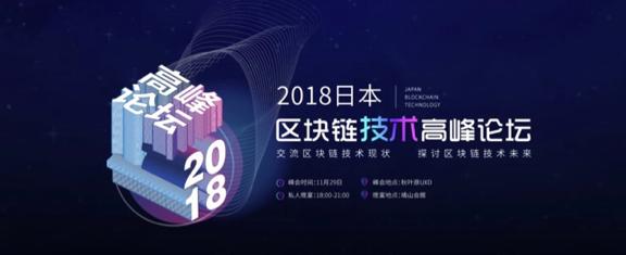 日本区块链技术峰会(11月29日)最新技术云集!-比特网