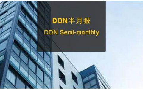DDN半月报10月1日-10月15日