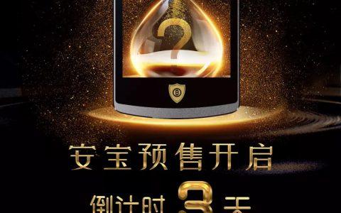 400台!硬件钱包黑科技安宝将于11月1日开启预售