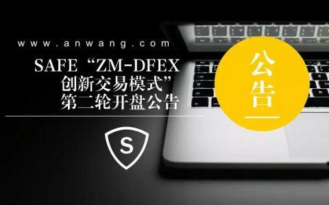 "SAFE""ZM-DFEX创新交易模式""第二轮开盘公告"