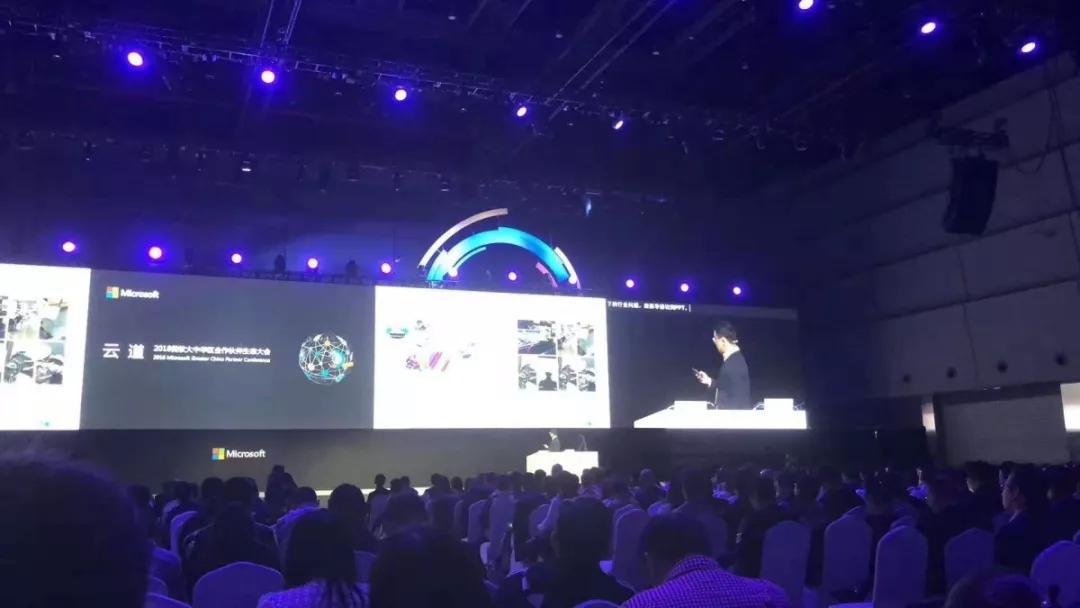 技术前沿|Bottos受邀参加微软技术暨生态大会