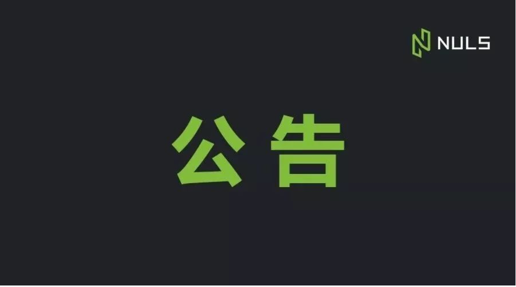 NULS团队持有/社区基金/商务合作 主网代币锁仓地址公布