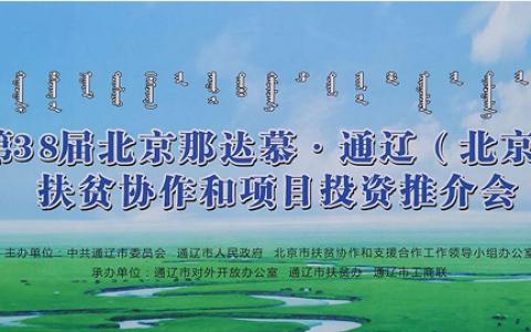 """第38届""""北京那达慕•通辽""""圆满成功,BAIC携手瑞图生态与内蒙古通辽奈曼旗人民政府达成战略合作"""