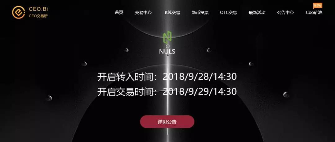 NULS项目2018年9月下半月进度简报