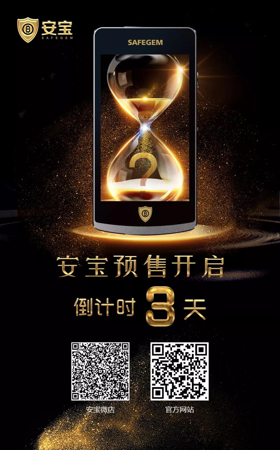 """00台!硬件钱包黑科技安宝将于11月1日开启预售"""""""