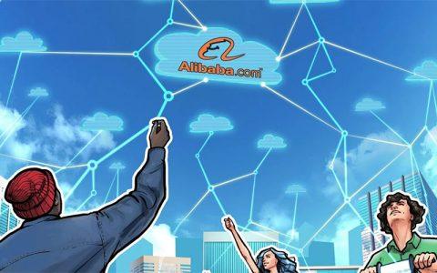 中国阿里云将企业区块链产品扩展到全球市场