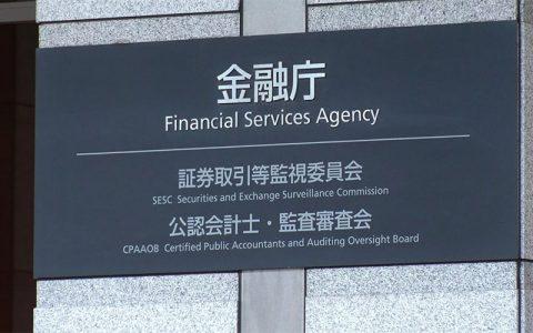 日本金融厅研究加密货币交易保证金