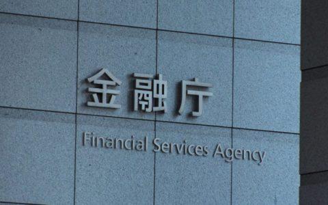 日本金融服务厅授予JVCEA自我监管权