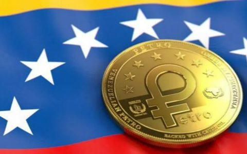 委内瑞拉最高法院支持国家加密货币付款