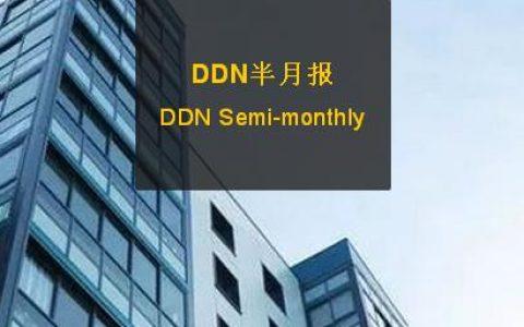 DDN半月报 | 11月1日-11月15日