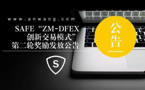 "SAFE""ZM-DFEX创新交易模式""第二轮奖励发放公告"