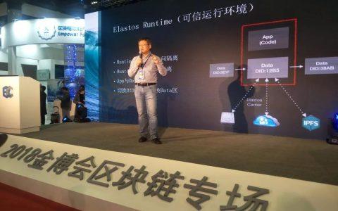 亦来云亮相2018北京国际金融博览会备受瞩目