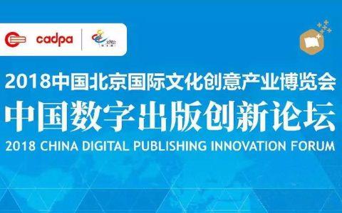 区块链+文创迸发无限创新力 ——亿书闪亮2018中国数字出版创新论坛