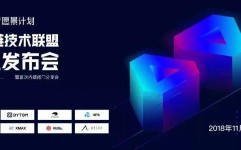 "NULS受邀参加""公有链技术联盟""成立发布会,11月10日上海见!"