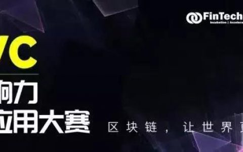 23号深圳见!NULS成功进入世界影响力区块链应用大赛(RBWC)中国赛区预选赛