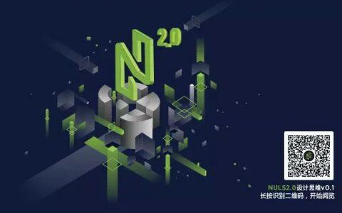 未来可期∣为什么要做NULS 2.0以及NULS2.0的设计思维