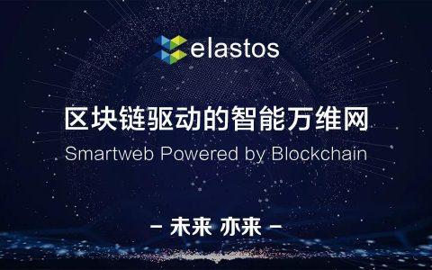 亦来云( Elastos )DPoS 节点选举说明(草案)