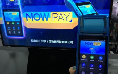 NOW PAY:打造线上线下一体化,开启全场景支付模式