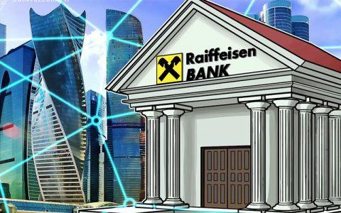 Raiffeisen银行联手俄罗斯天然气公司发行区块链银行担保