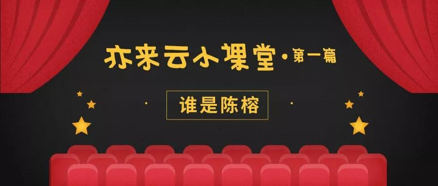 亦来云小课堂•第一篇 ▏《谁是陈榕?》全新上线啦