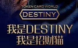 """<DESTINY>卡牌游戏赚钱更轻松——""""招财猫偷星""""功能上线"""