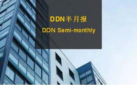 DDN半月报 | 11月16日-11月30日