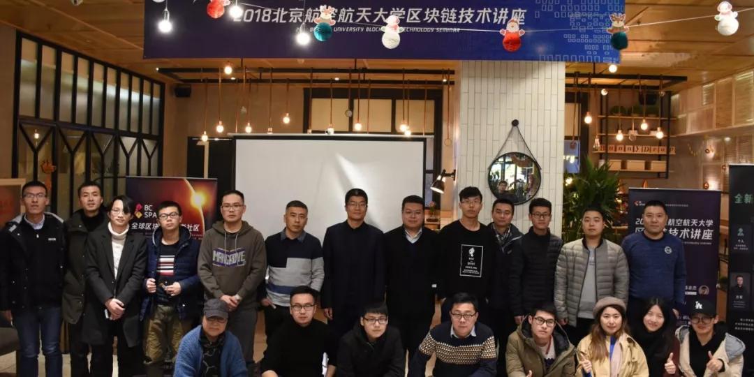 亦来云受邀出席BC Spark全球百强高校巡讲—北京航空航天大学站