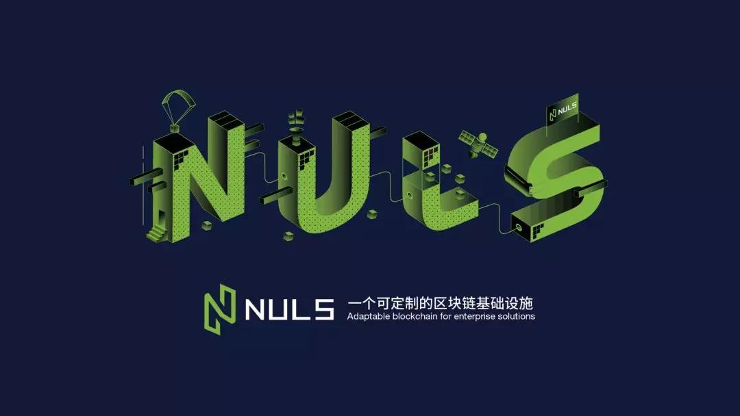 官宣:NULS加入石墨烯应用中心并成为理事单位