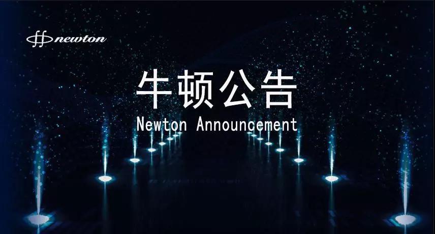 光 | 关于NewChain发布致牛顿社群的公开信