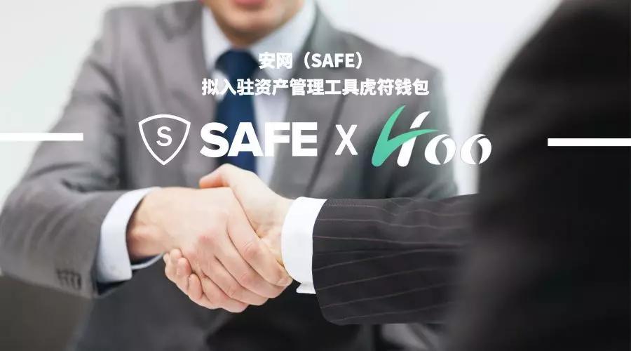 安网(SAFE)项目进展(第44期)