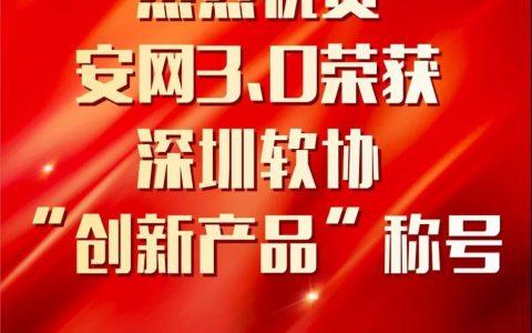 """热烈祝贺安网3.0(SAFE)荣获深圳软协""""创新产品""""称号"""