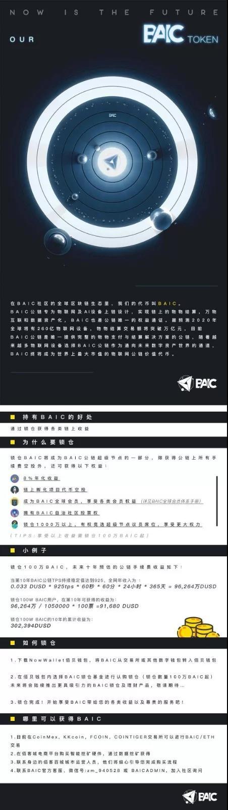 BAIC项目进度周报(20181119-20181202)