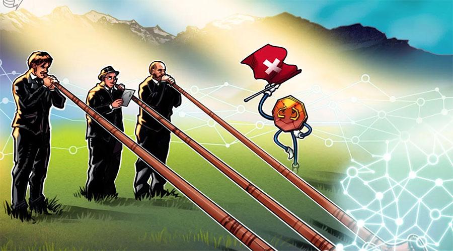 瑞士联邦委员会:现行金融法应进行修订以适用于区块链行业