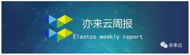亦来云周报(2017/11/21)