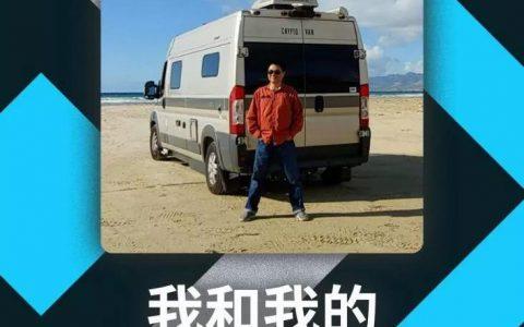 亦来Talk ▏我和我的Crypto Van