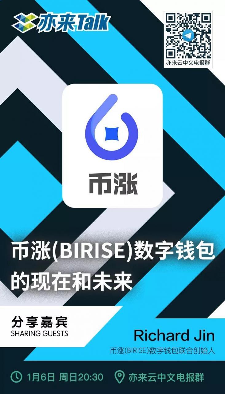 亦来Talk ▏币涨(BIRISE)数字钱包的现在和未来