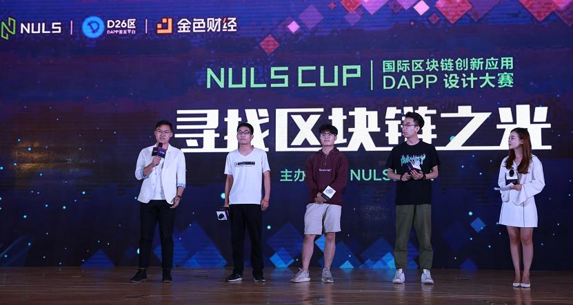 NULS 杯国际DAPP大赛启动 20位大佬上演奇葩说区块链广场舞团参赛