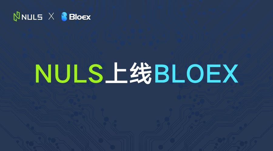 NULS即将上线BLOEX交易所ㅣ这波空投不必躲闪!