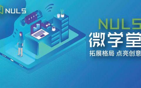 微学堂∣一分钟掌握NULS钱包客户端投票技巧