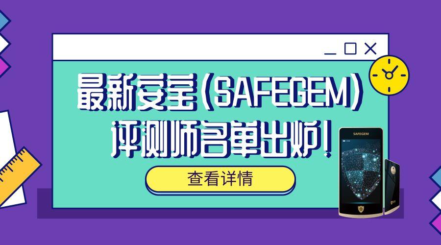 格物致知   最新安宝(SAFEGEM)评测师名单出炉!