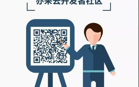 亦来云周报|2018-3-6