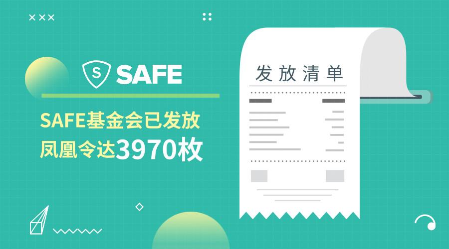 公告 | SAFE基金会已发放凤凰令达3970枚!