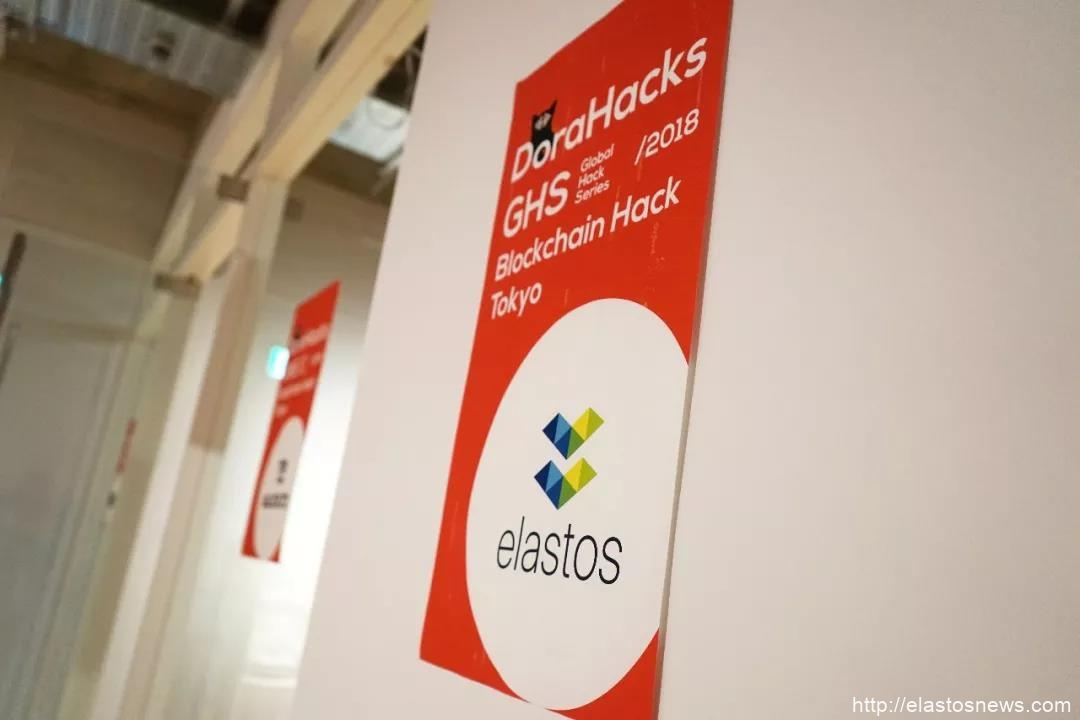 DoraHacks2018年全球 Hack 收官,ELAstos DID赛场上大放异彩