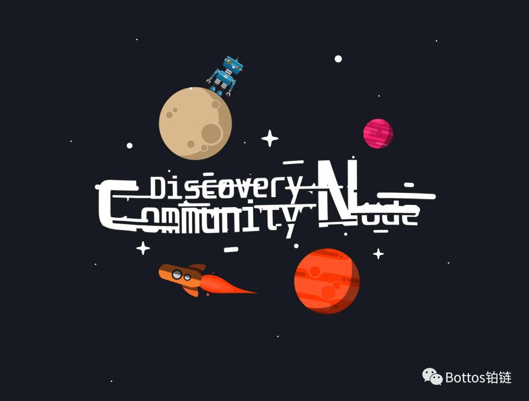 铂链超级节点竞选点赞榜——Discovery Community Node