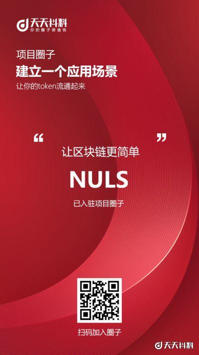 NULS正式入驻天天抖料项目圈